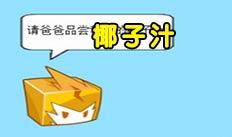 赛尔号四格漫画:椰子汁