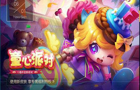 m.hv599.com鸿运国际手机版_英魂之刃小鹿举办童心派对活动震撼来袭