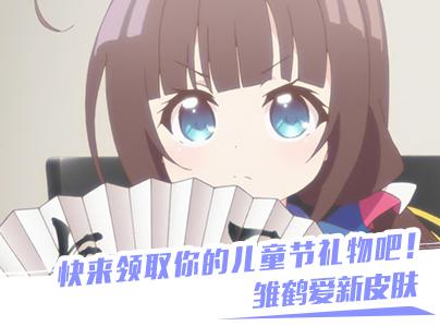 """儿童节狂欢!限定皮肤""""雏鹤爱-童装""""""""晓-学生"""""""