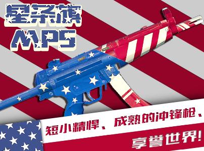 """枪战求生模式新英雄""""艾尔莉丝""""新皮肤""""星条旗-MP5"""""""