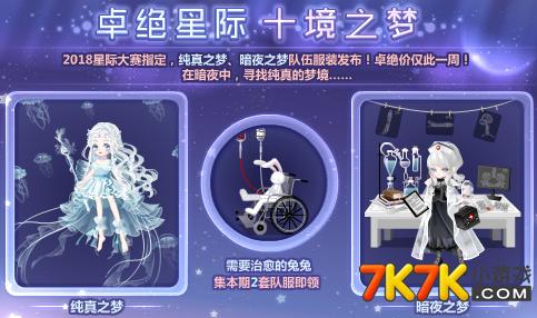 7k7k小游戏 奥比岛 奥比秘籍  2018星际大赛指定,纯真之梦,暗夜之梦