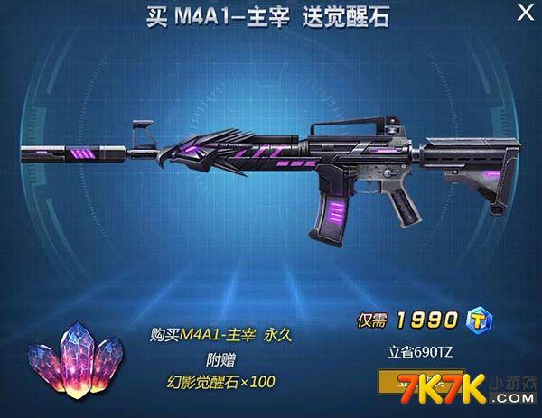 特战英雄买M4A1主宰送觉醒石 提升战斗力