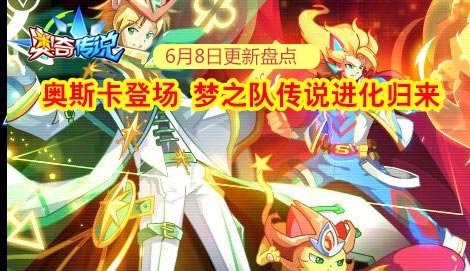 hv599手机版_奥奇传说6月8日更新活动盘点 梦之队传说进化归来
