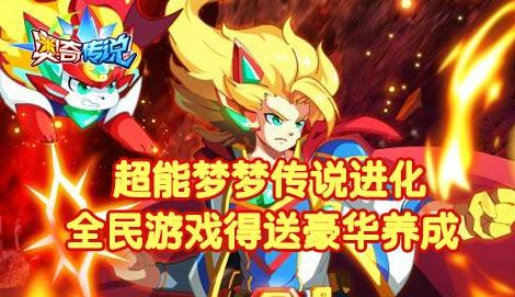 鸿运国际最新网址_奥奇传说超能梦梦传说进化 全民游戏得送豪华养成