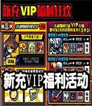 奥义联盟新充VIP福利狂欢活动