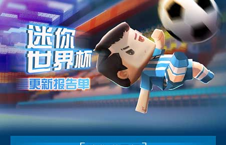 迷你世界6月更新公告 世界杯版本心动来袭