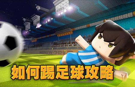 hv599手机版_迷你世界世界杯足球怎么踢 足球如何使用