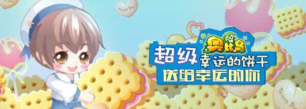 奥比岛超级幸运的饼干活动详情