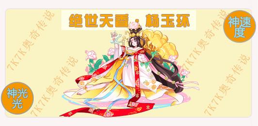 杨玉环精灵表.jpg