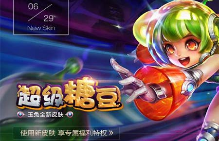 m.hv599.com鸿运国际手机版_英魂之刃玉兔掷出超级糖豆活动震撼来袭