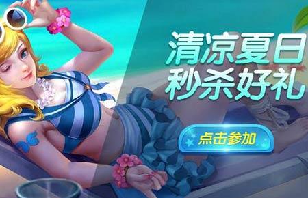 鸿运国际最新网址_英魂之刃清凉夏日秒杀好礼活动震撼来袭