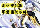 m.hv599.com鸿运国际手机版_无尽神兵银零氪金通关攻略