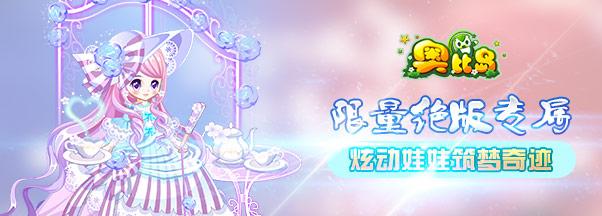 m.hv599.com鸿运国际手机版_奥比岛炫动娃娃自由配 筑梦现奇迹