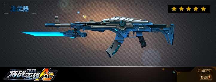 AK47-龙胆武器展示