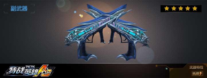 龙爪武器展示