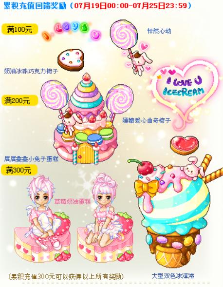 皮卡堂草莓蛋糕床_皮卡堂07月20日累积充值回馈奖励_皮卡堂_7k7k皮卡堂