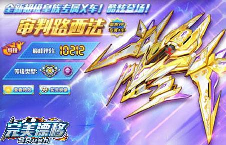完美漂移7.20版本更新公告皇族专属X车炫酷登场