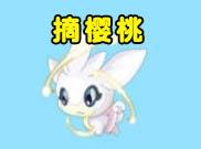 赛尔号四格漫画:摘樱桃