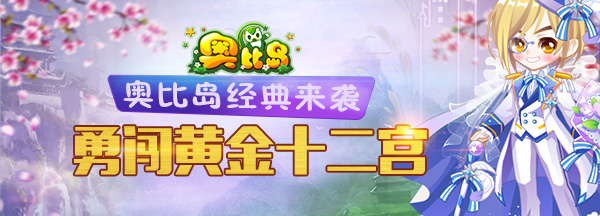 m.hv599.com鸿运国际手机版_奥比岛勇闯黄金十二宫之狮子宫