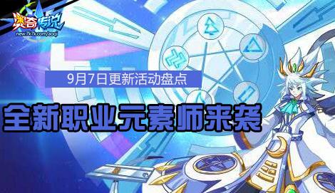 hv599手机版_奥奇传说9月7日更新活动盘点全新职业元素师来袭