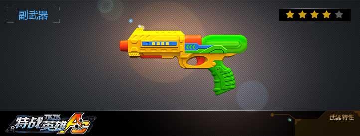 usp水枪武器展示