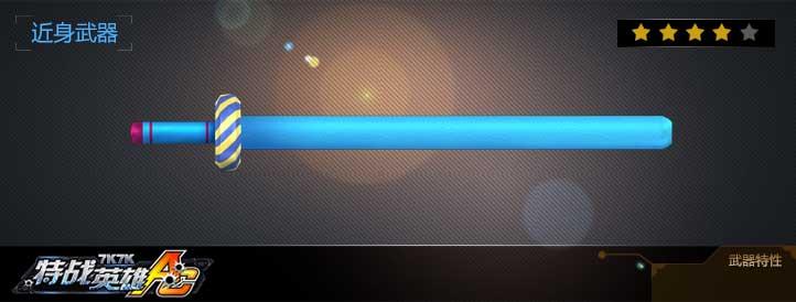 泡沫棒武器展示