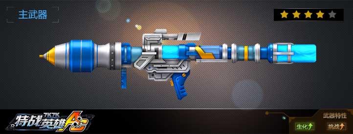 水箭炮武器展示