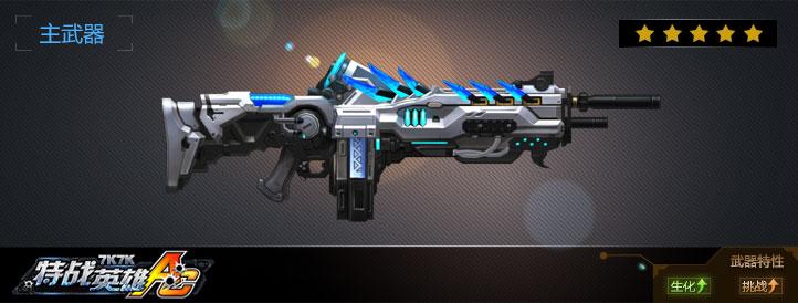 冰锋领主武器展示