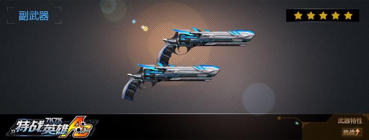 冰锋双翼武器展示
