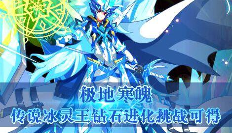 奥奇传说极地寒魄 传说冰灵王钻石进化挑战可得