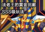 法老王的黄金回廊SSS级玩法