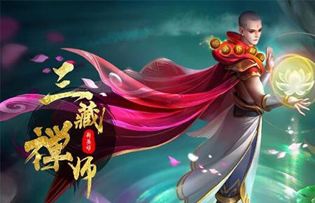 英魂之刃新英雄三藏禅师活动震撼来袭