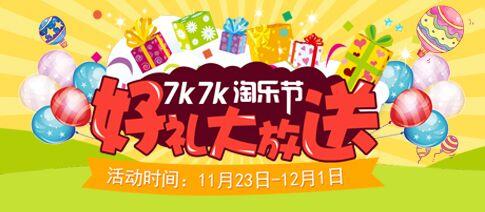 7k7k淘乐节好礼大放送