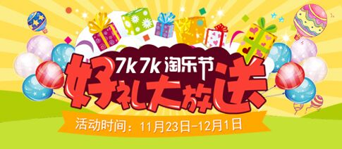 7k7k淘樂節好禮大放送
