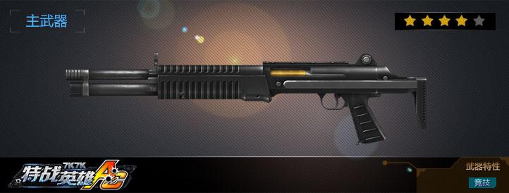 QBS09式武器展示