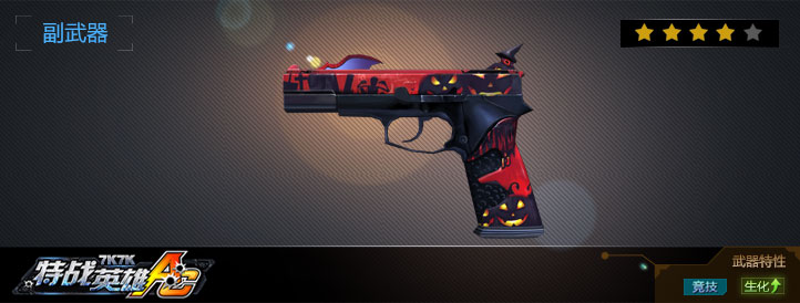 万圣节手枪武器展示