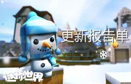 《迷你世界》12月20日更新报告单更新公告