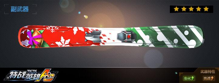 圣诞滑板武器展示