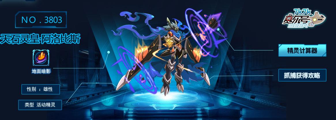 天石灵皇·阿洛比斯