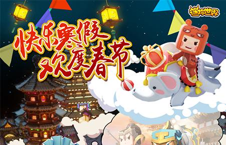 《迷你世界》快乐寒假欢度春节活动报告单