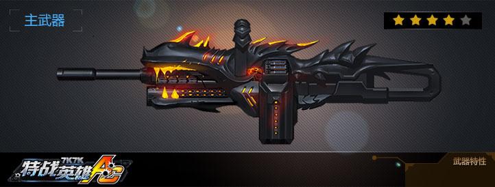 KAC战魂武器展示