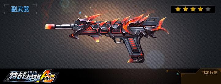 MAG7战魂武器展示