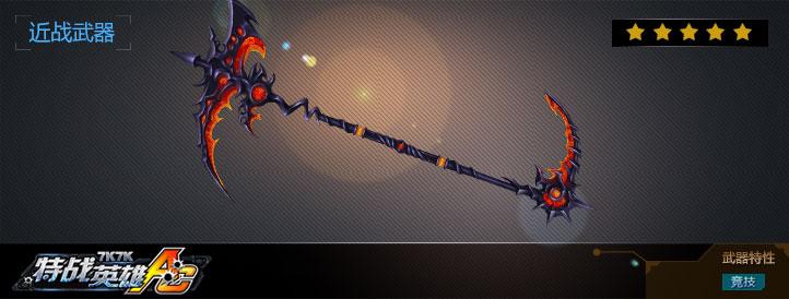 战魂双头镰武器展示