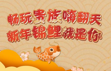 畅玩贵族嗨翻天新年锦鲤就是你