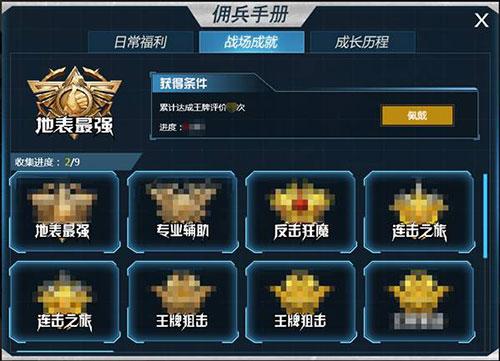佣兵系统2
