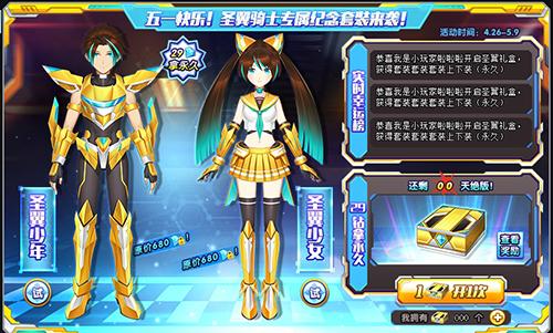 《完美漂移》4.26版本更新公告 圣翼骑士限定套装来袭