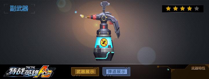 灭虫喷壶武器展示