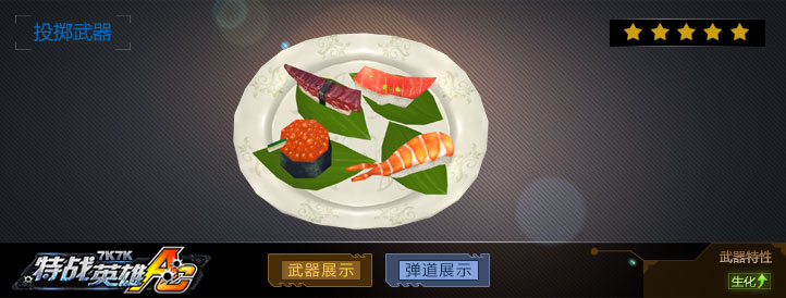 寿司手雷武器展示