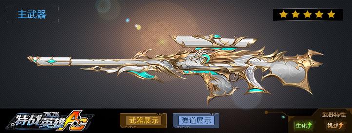 白蛟圣痕武器展示