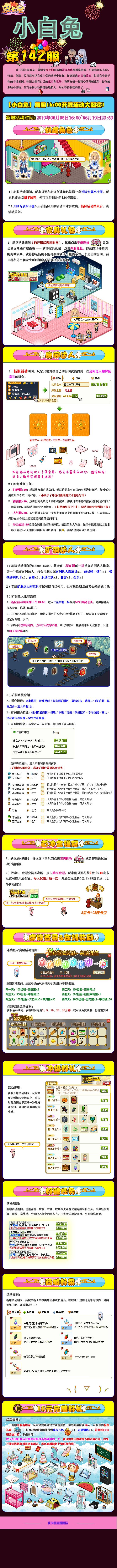 7k7k开服公告-142s